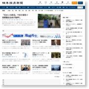 経営助言、新たな柱に 北洋銀行 変革のとき(中) – 日本経済新聞