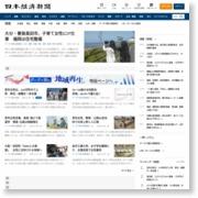 成長分野探り資源投入 北洋銀行 変革のとき(下) – 日本経済新聞