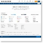 日立と日本MS、クラウドで協業 企業の海外展開支援 – 日本経済新聞