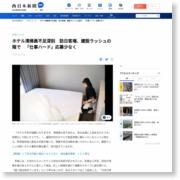 ホテル清掃員不足深刻 訪日客増、建設ラッシュの陰で 「仕事ハード」応募 … – 西日本新聞