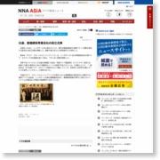 日通、重機建設専業会社の設立式典 – NNA.ASIA