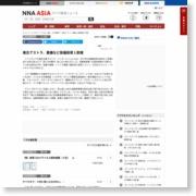 複合アストラ、重機など設備投資1割増 – NNA.ASIA