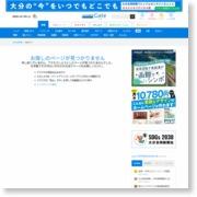外来種に悩むタデ原 – 大分合同新聞