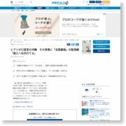 ヒアリゼロ宣言の沖縄 その背景に「全国最強」の監視網 「侵入へ先手打てる」 – 沖縄タイムス