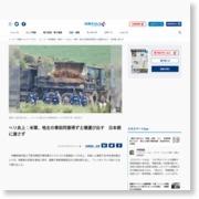 ヘリ炎上:米軍、地主の事前同意得ず土壌運び出す 日本側に渡さず – 沖縄タイムス