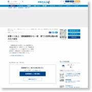 米軍ヘリ炎上:規制線解除から一夜 育てた牧草は踏み倒されて変色 – 沖縄タイムス