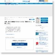 米軍、県が土壌調査できなかったのは「警察のせい」 沖縄ヘリ炎上 – 沖縄タイムス