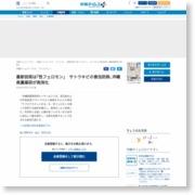 最新技術は「性フェロモン」 サトウキビの害虫防除、沖縄県農業研が実用化 – 沖縄タイムス