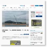 辺野古新基地:「K4」護岸現場で鉄板移送 ゲート前、海上で抗議 – 沖縄タイムス