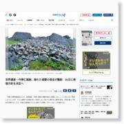 世界遺産・今帰仁城跡、崩れた城壁の保全が難航 26日に修復方針を決定へ – 沖縄タイムス