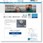 護岸つなぐ工事進む 重機で砕石を海中へ 辺野古新基地 – 沖縄タイムス
