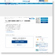 「K4」護岸の接続部に被覆ブロック 新基地建設 – 沖縄タイムス