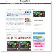 剛力彩芽、キュートなアラレちゃん風コスプレ披露 ギャル店員にも変身 – ORICON NEWS