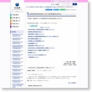 知事定例記者会見における発言要旨180619 – 茨城県