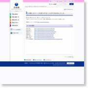 平成28年度病害虫発生予察注意報(第1号)の発表 – 茨城県