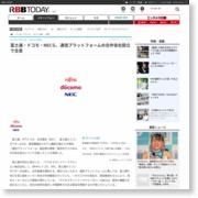 富士通・ドコモ・NECら、通信プラットフォームの合弁会社設立で合意 – RBB Today