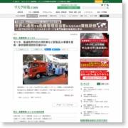 モリタ、普通免許対応の消防車など新製品10車種を発表…東京国際消防防災展2018 – リスク対策.com