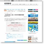 <残土置き場2人殺人>車の傷で重機使用推認 – 佐賀新聞