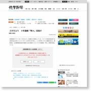さがびより 9年連続「特A」目指す – 佐賀新聞