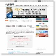 研修農園5月開設 移住就農者産を産地一丸で支援 – 佐賀新聞