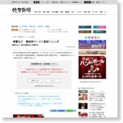 県警など 事故率ワースト脱却へシンポ – 佐賀新聞