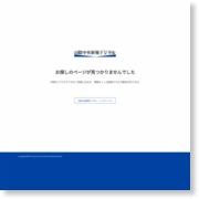 鏡山城跡ライトアップ 城下町・黒坂(日野)の歴史知って – 山陰中央新報