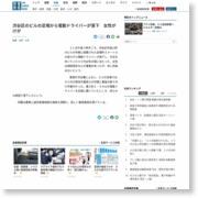 渋谷区のビルの足場から電動ドライバーが落下 女性がけが – 産経ニュース – 産経ニュース
