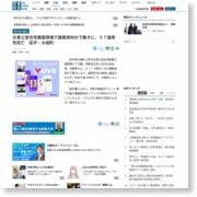 災害公営住宅建築現場で建築資材の下敷きに、57歳男性死亡 岩手・大槌町 – 産経ニュース
