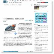 IHI損害賠償訴訟、株主側の上告棄却 – 産経ニュース