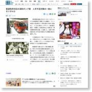 普通免許対応の消防ポンプ車 人手不足対策の一助に モリタHD – 産経ニュース