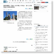 高所作業車で「日本一えびす様」すす払い 宝くじに御利益の大前恵比寿神社 – 産経ニュース