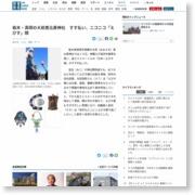 栃木・真岡の大前恵比寿神社 すす払い、ニコニコ「えびす」顔 – 産経ニュース
