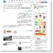 リンゴなどに「ナミハダニ」多発 長野県が防除呼びかけ – 産経ニュース