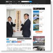 自転車活用へ推進本部 国交相が看板設置 – 産経ニュース