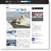 福井の立ち往生ほぼ解消 陸自、重機投入し除雪 – 産経ニュース