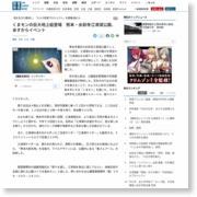くまモンの巨大地上絵登場 熊本・水前寺江津湖公園、あすからイベント – MSN産経ニュース