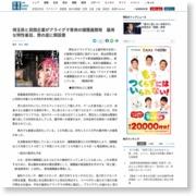 埼玉県と民間企業がアライグマ専用の捕獲器開発 器用な特性着目、筒の底に餌設置 – 産経ニュース