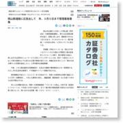岡山駅通路に広告出して 市、3月5日まで管理業者募集 – 産経ニュース