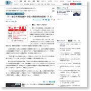(下)釜石市消防団第4分団・野田光利分団長(71) – 産経ニュース