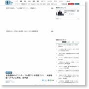 【関西の議論】言語道断のパワハラ…でも部下にも問題アリ! 大阪地裁〝バランス判決〟の中身 – 産経ニュース