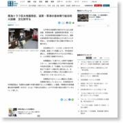 南海トラフ巨大地震想定、滋賀・草津の宿本陣で総合防火訓練 文化財守る – 産経ニュース