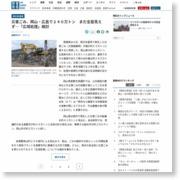 災害ごみ、岡山・広島で240万トン まだ全容見えず…「広域処理」検討 – 産経ニュース
