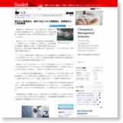 東芝など重電各社、海外で水ビジネス展開強化 新興国中心に体制整備 – SankeiBiz