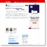 富士ゼロ、クラウド海外進出正式発表 – SankeiBiz