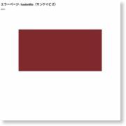Tポイントで遊べるクレーンゲーム!TSUTAYA オンラインゲームで「ネットキャッチャー ネッチ」配信開始! – SankeiBiz