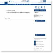 奈義の民有地で不発弾見つかる 住民一時避難、自衛隊が回収 – 山陽新聞