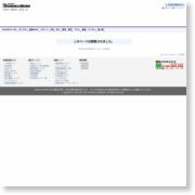 介護給付費7.2兆円/前年度比5%増に – 四国新聞