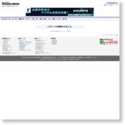 百十四、印大手銀と提携/取引先の進出を後押し – 四国新聞