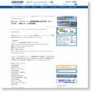 gii.co.jp 「コンクリート・道路建設機械の世界市場:2017-2021年」 – 調査 … – 宮崎日日新聞