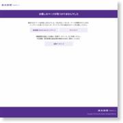 健常者のマナー改善へ 障害者の写真入り「共感看板」設置 – 東京新聞
